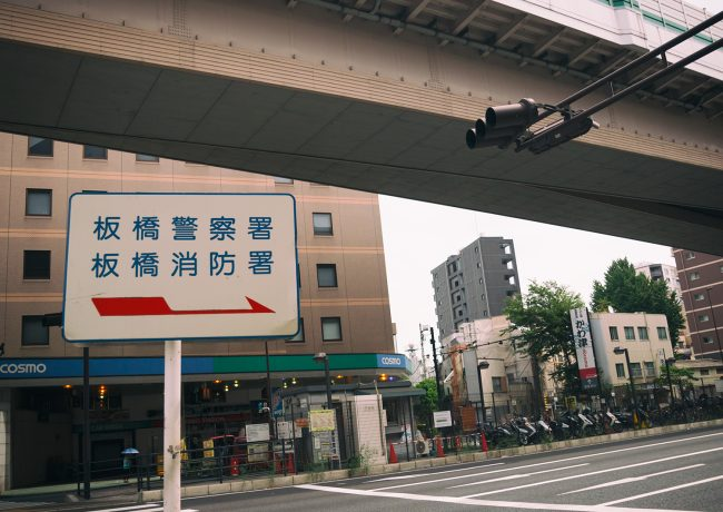 トランポランド東京