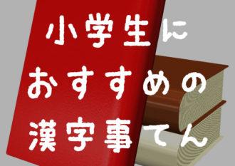 小学生におすすめの漢字辞典|5種類比較して選んだ理由