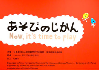 東京都現代美術館「あそびのじかん」の口コミとレビュー|子どもが楽しめるアートです