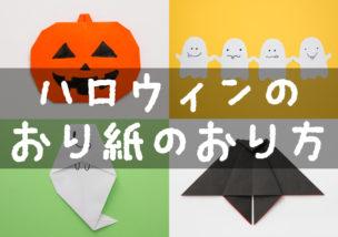 ハロウィンの折り紙の折り方まとめ