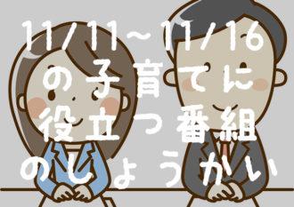 子育て番組一覧【11/11~11/17】タメになる育児情報をゲット!
