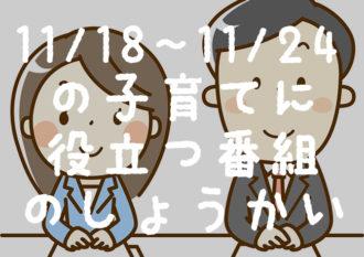 子育て番組一覧【11/18~11/24】タメになる育児情報をゲット!