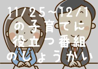 子育て番組一覧【11/25~12/1】タメになる育児情報をゲット!