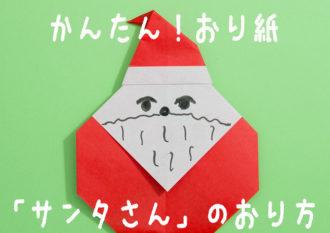 折り紙「サンタさん」の折り方|簡単なクリスマス折り紙です
