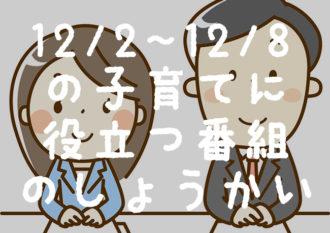 子育て番組一覧【12/2~12/8】タメになる育児情報をゲット!