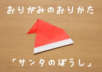 「サンタのぼうし」の折り紙の折り方|クリスマスの飾りつけに最適です