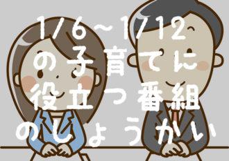 子育て番組一覧【1/6~1/12】タメになる育児情報をゲット!