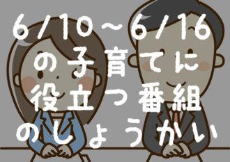 子育て番組一覧【2/10~2/16】タメになる育児情報をゲット!