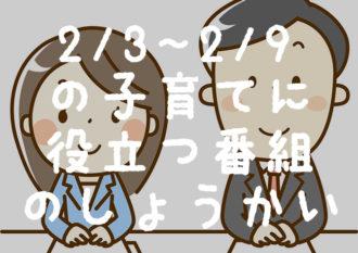 子育て番組一覧【2/3~2/9】タメになる育児情報をゲット!