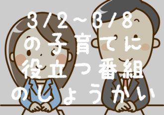 子育て番組一覧【3/2~3/8】タメになる育児情報をゲット!
